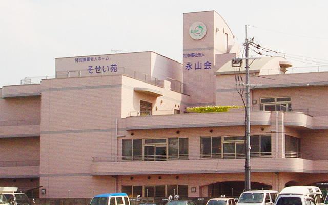 社会福祉法人 永山会 介護職の採用情報