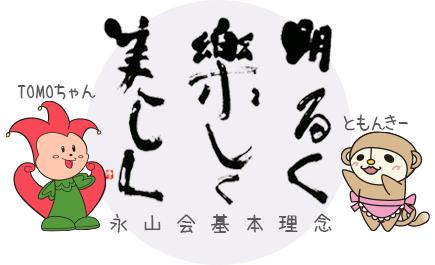 そせい苑(永山会)は京都・滋賀の特別養護老人ホーム・介護福祉施設・高齢者福祉施設です