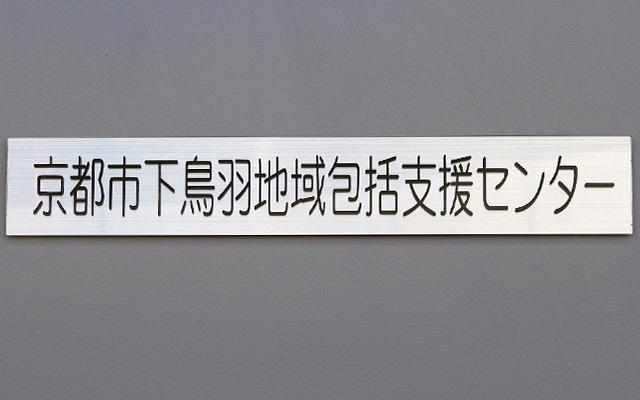 京都下鳥羽地域包括支援センター事業開始