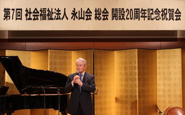 社会福祉法人 永山会20周年総会開催
